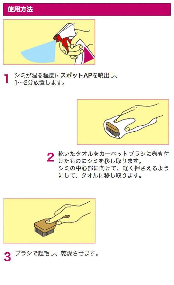 ユシロ YCM-スポットAP [500ml ×12] - カ-ペット用万能シミ抜き剤 02
