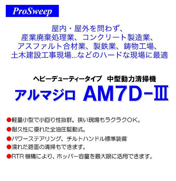 【リース契約可能】蔵王産業 アルマジロ AM7D-III【代引不可】01