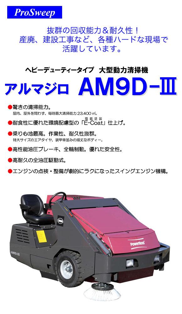 【リース契約可能】蔵王産業 アルマジロ AM9D-III【代引不可】01