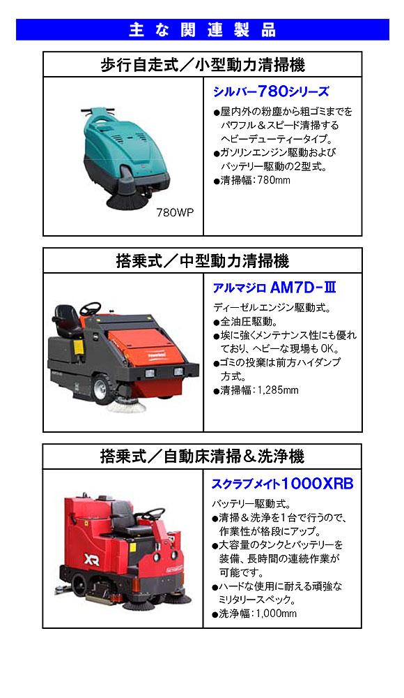 【リース契約可能】蔵王産業 アルマジロ AM9D-III【代引不可】09