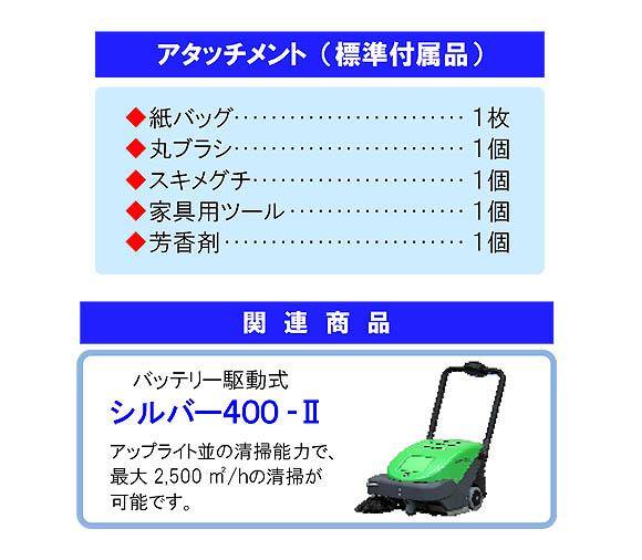 蔵王産業 ビーターバック350-2 - カーペット用バキュームクリーナー商品詳細05