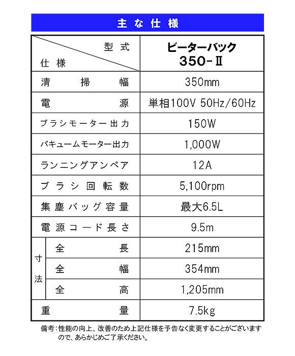 蔵王産業 ビーターバック350-2 - カーペット用バキュームクリーナー商品詳細06