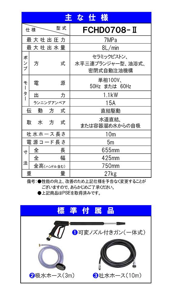 【リース契約可能】蔵王産業 ジェットマン FCHD0708-II【代引不可】 02