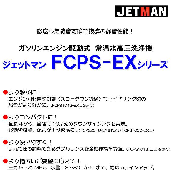 【リース契約可能】蔵王産業 ジェットマン FCPS-EXIIIシリーズ - 静音型ガソリンエンジン式高圧洗浄機【代引不可】 01