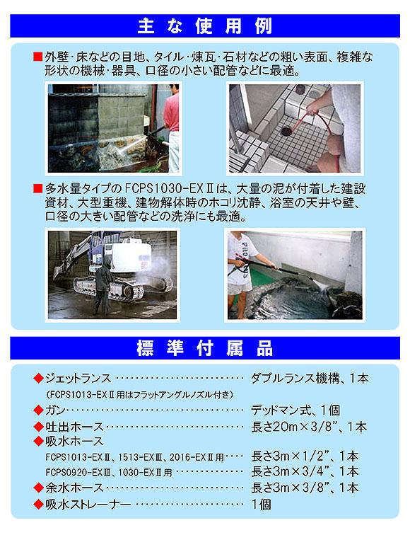 【リース契約可能】蔵王産業 ジェットマン FCPS-EXIIIシリーズ - 静音型ガソリンエンジン式高圧洗浄機【代引不可】 05