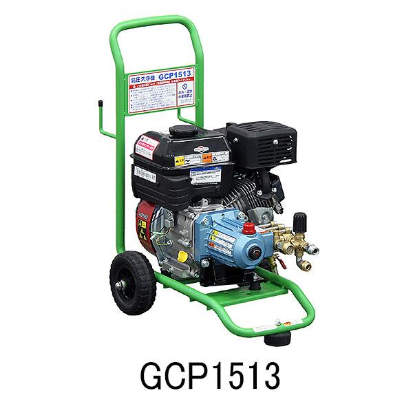 蔵王産業 ジェットマン GCP1513 (スタンダードモデル) - ガソリンエンジン駆動式 常温水(コールド)高圧洗浄機【代引不可】