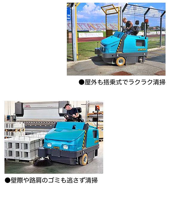 【リース契約可能】蔵王産業 マグナムHDK - 搭乗式中型動力清掃機【代引不可】03