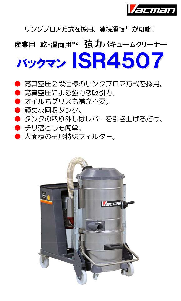 【リース契約可能】蔵王産業 バックマン ISR4507 - 産業用強力バキュームクリーナー【代引不可】01