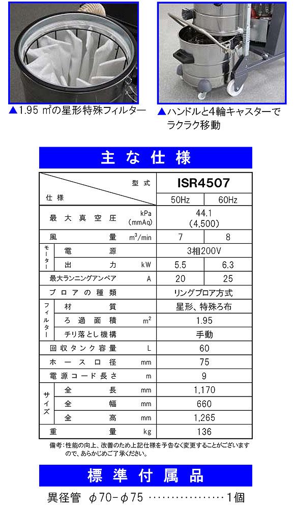 【リース契約可能】蔵王産業 バックマン ISR4507 - 産業用強力バキュームクリーナー【代引不可】02
