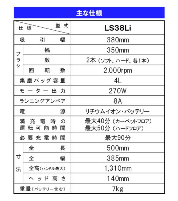 【リース契約可能】蔵王産業 ツインフォース LS38LI - リチウムイオン・バッテリー式 静音タイプ バキュームスイーパー 05