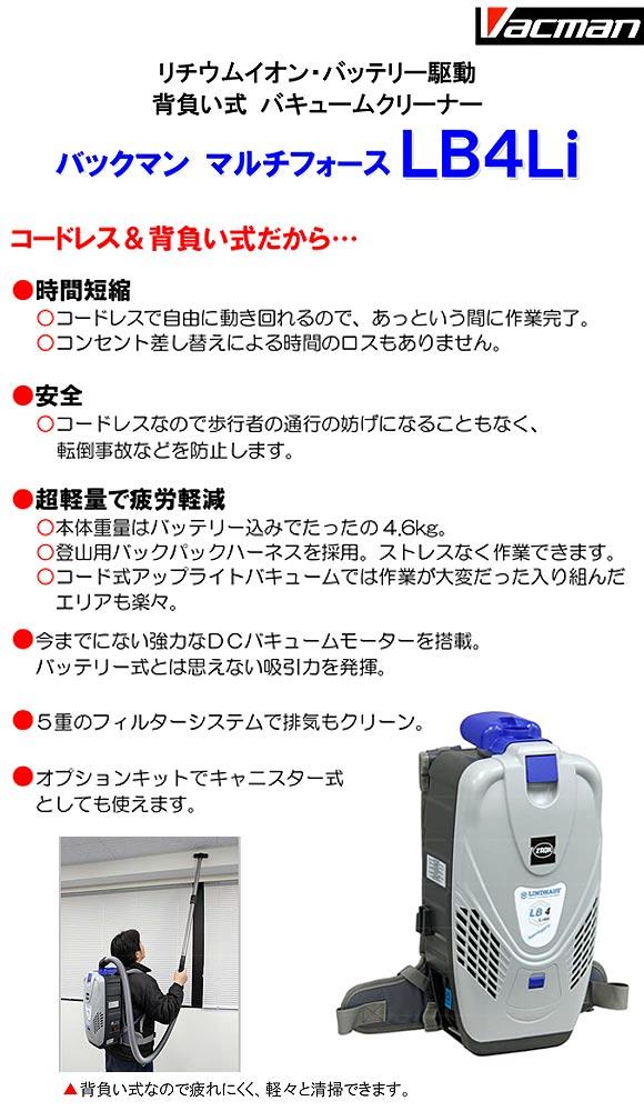 蔵王産業 バックマン マルチフォース LB4Li - リチウムイオン・バッテリー駆動 背負い式 バキュームクリーナー【代引不可】 01