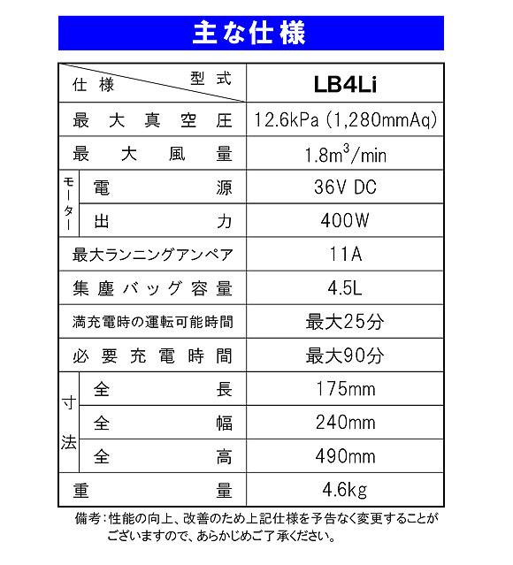 蔵王産業 バックマン マルチフォース LB4Li - リチウムイオン・バッテリー駆動 背負い式 バキュームクリーナー【代引不可】 04