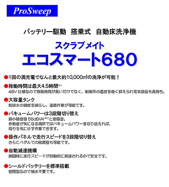 【リース契約可能】蔵王産業 スクラブメイト エコスマート680【代引不可】01