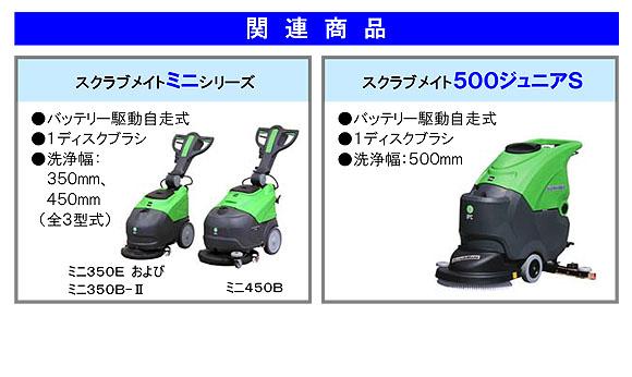 【リース契約可能】蔵王産業 スクラブメイト エコスマート680【代引不可】05
