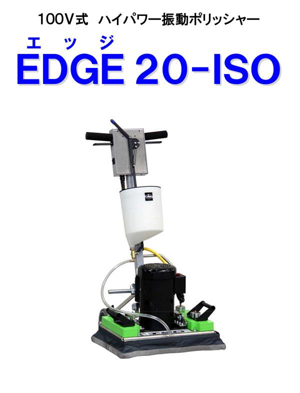 蔵王産業 エッジ20-ISO 01