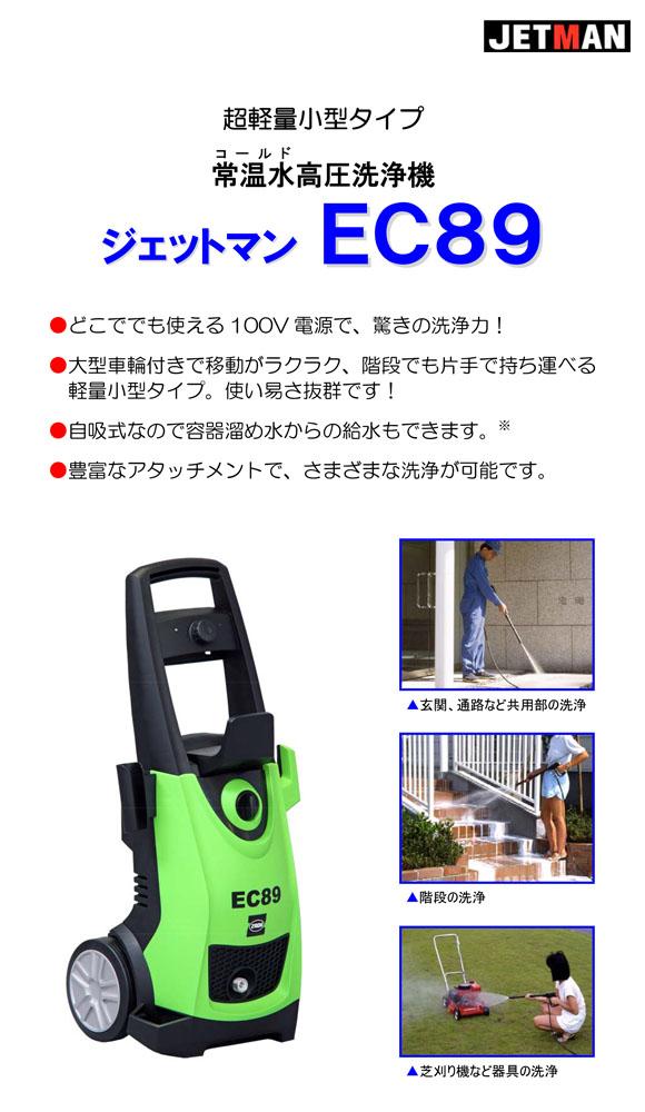 蔵王産業 ジェットマン EC89 - 小型軽量高圧洗浄機01
