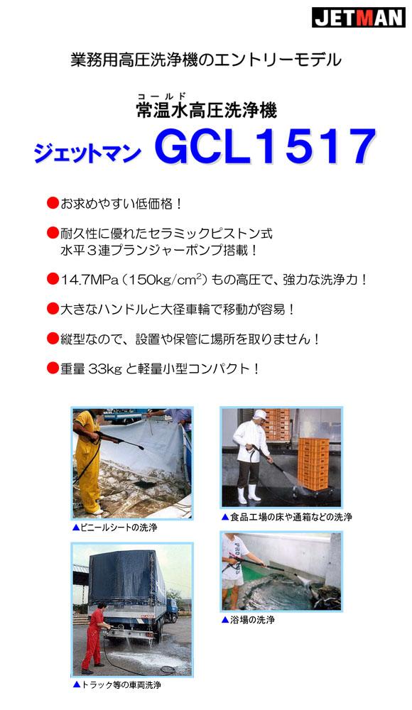 蔵王産業 ジェットマンGCL1517 - 常温水高圧洗浄機【代引不可】01