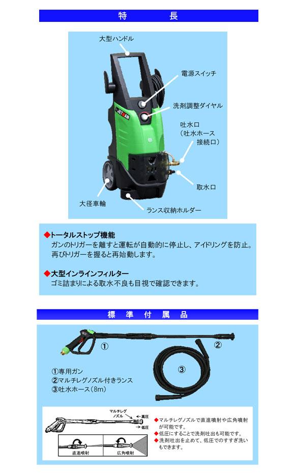 蔵王産業 ジェットマンGCL1517 - 常温水高圧洗浄機【代引不可】02