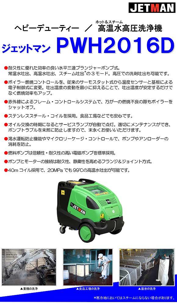 【リース契約可能】蔵王産業 ジェットマンPWH2016D - ホット&スチーム高温水高圧洗浄機【代引不可】01