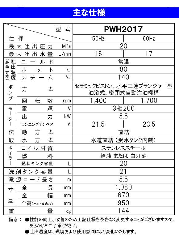 【リース契約可能】蔵王産業 ジェットマンPWH2017 - ホット&スチーム高温水高圧洗浄機【代引不可】04
