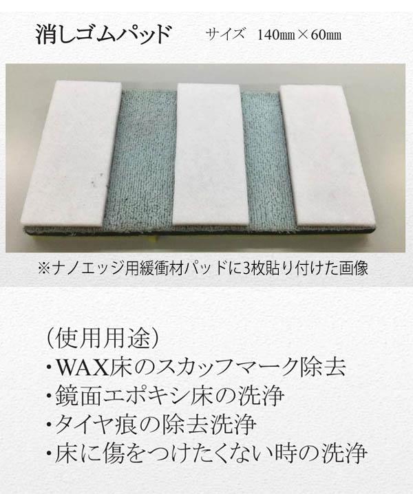 蔵王産業 消しゴムパッド(20枚入) - エッジ、ナノエッジ用パッド01