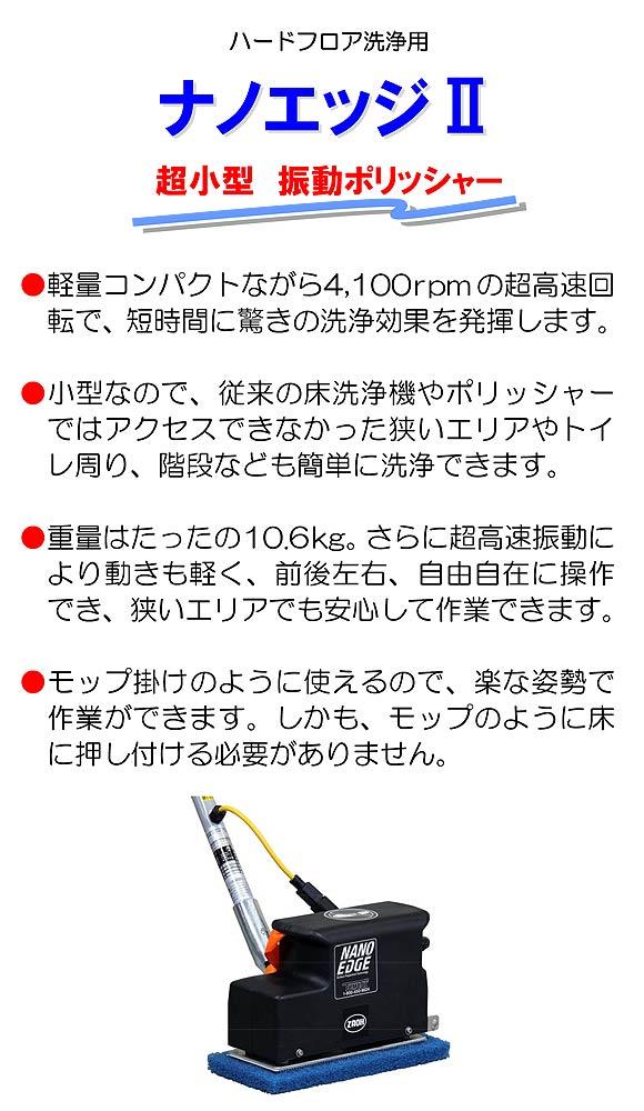 【リース契約可能】蔵王産業 ナノエッジII - ハードフロア洗浄用超小型振動ポリッシャー【代引不可】 01