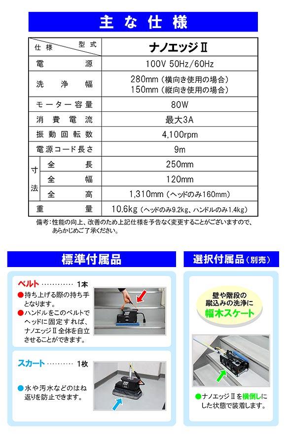 【リース契約可能】蔵王産業 ナノエッジII - ハードフロア洗浄用超小型振動ポリッシャー【代引不可】 05