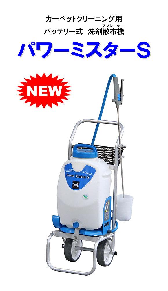 蔵王産業 パワーミスターS - カーペットクリーニング用バッテリー式 洗剤散布機【代引不可】01