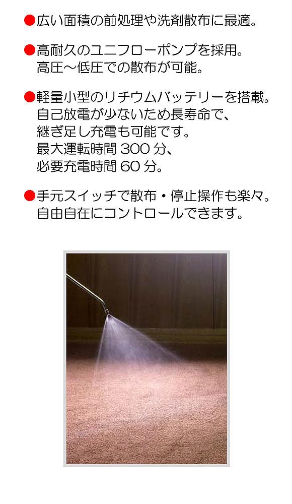 蔵王産業 パワーミスターS - カーペットクリーニング用バッテリー式 洗剤散布機【代引不可】02