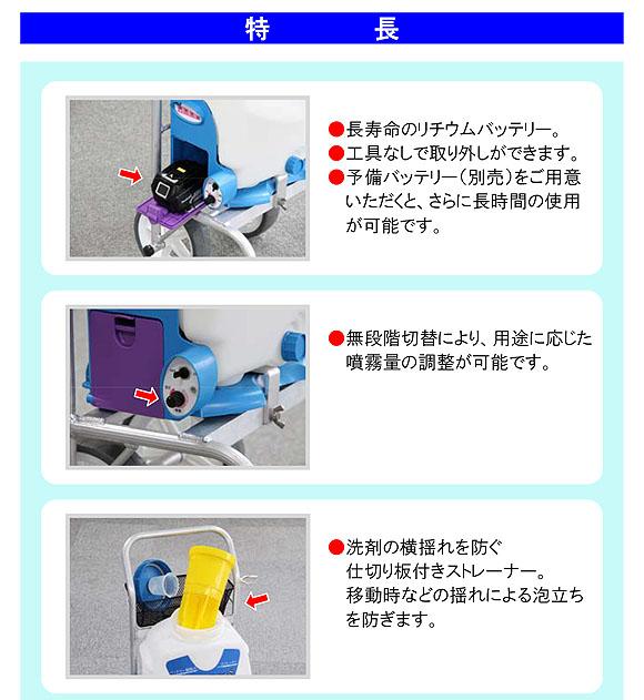 蔵王産業 パワーミスターS - カーペットクリーニング用バッテリー式 洗剤散布機【代引不可】03