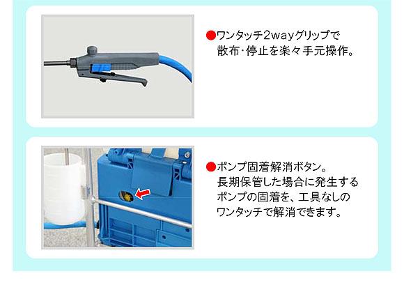 蔵王産業 パワーミスターS - カーペットクリーニング用バッテリー式 洗剤散布機【代引不可】04