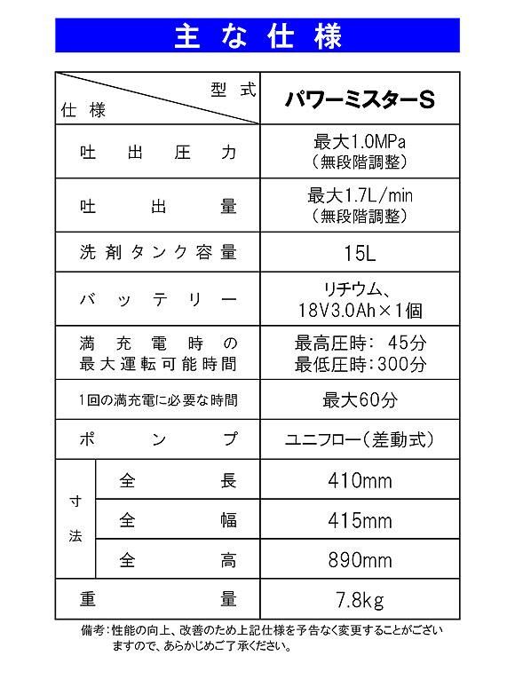 蔵王産業 パワーミスターS - カーペットクリーニング用バッテリー式 洗剤散布機【代引不可】05