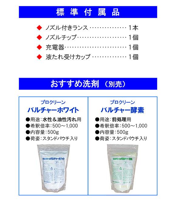 蔵王産業 パワーミスターS - カーペットクリーニング用バッテリー式 洗剤散布機【代引不可】06