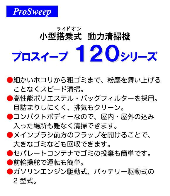 【リース契約可能】蔵王産業 プロスイープ 120RP - ガソリンエンジン駆動式清掃機【代引不可】01