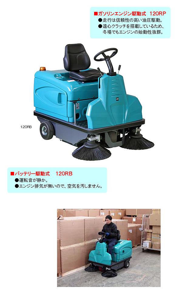 【リース契約可能】蔵王産業 プロスイープ 120RB - バッテリー駆動式清掃機【代引不可】02