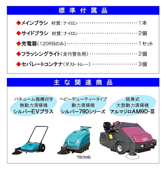 【リース契約可能】蔵王産業 プロスイープ 120RB - バッテリー駆動式清掃機【代引不可】04