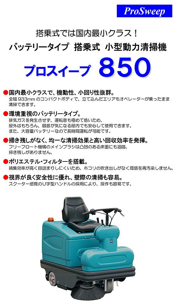 【リース契約可能】蔵王産業 プロスイープ850 - バッテリータイプ  搭乗式 小型動力清掃機【代引不可】 01