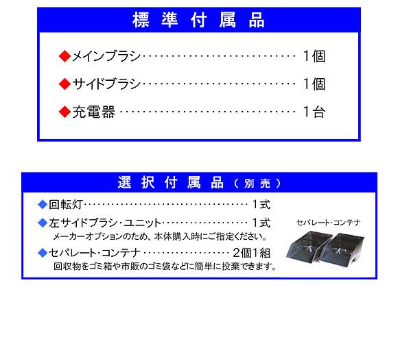 【リース契約可能】蔵王産業 プロスイープ850 - バッテリータイプ  搭乗式 小型動力清掃機【代引不可】 04