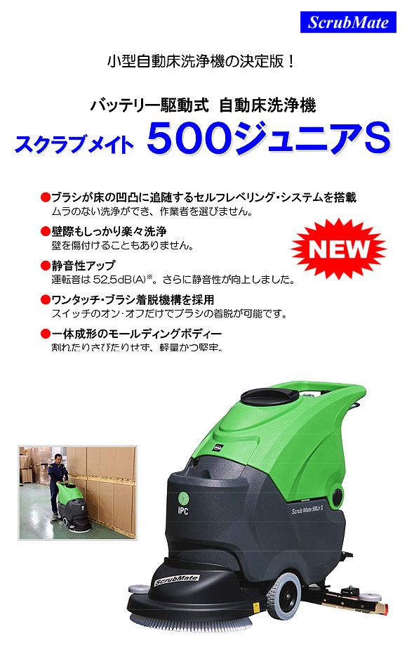 【リース契約可能】蔵王産業 スクラブメイト500ジュニアS【代引不可】01