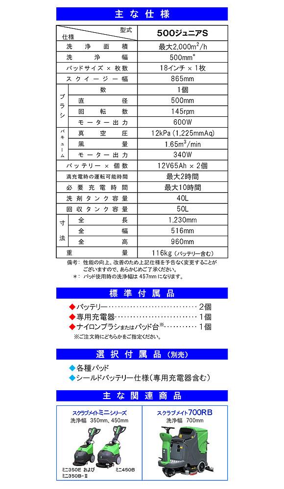 【リース契約可能】蔵王産業 スクラブメイト500ジュニアS【代引不可】03