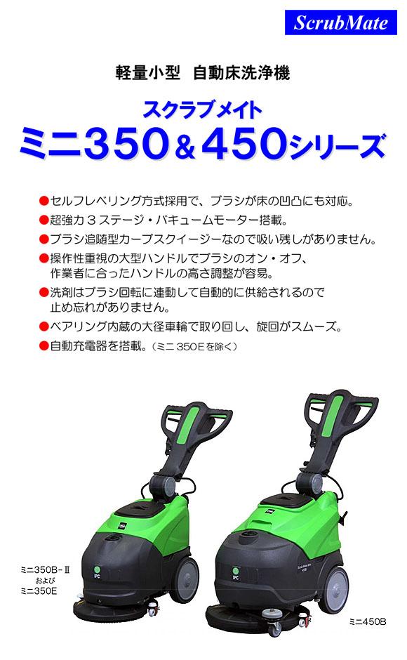 軽量小型床洗浄機スクラブメイトミニ450B【代引不可】商品詳細01