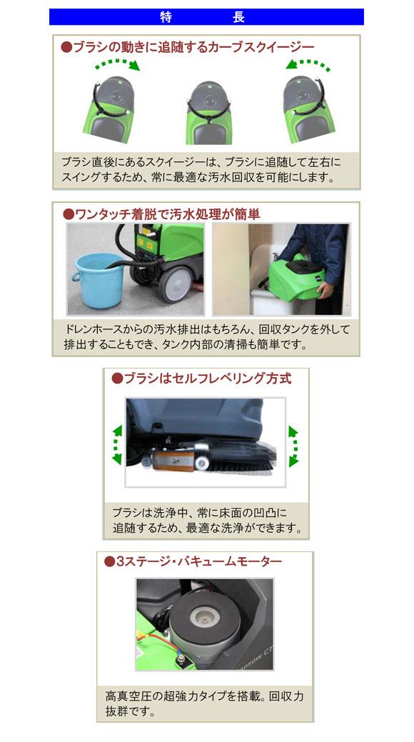 軽量小型床洗浄機スクラブメイトミニ450B【代引不可】商品詳細02