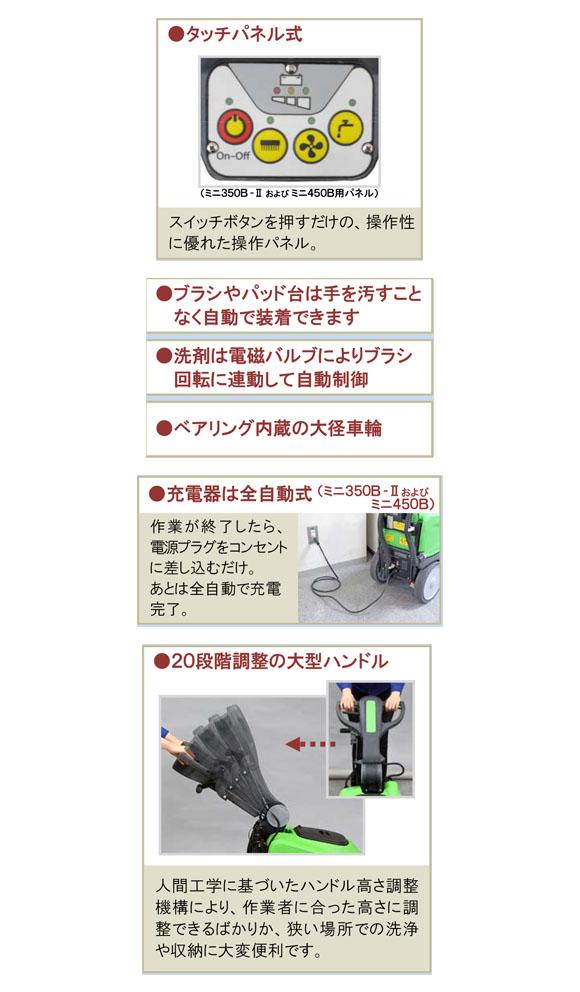 軽量小型床洗浄機スクラブメイトミニ450B【代引不可】商品詳細03