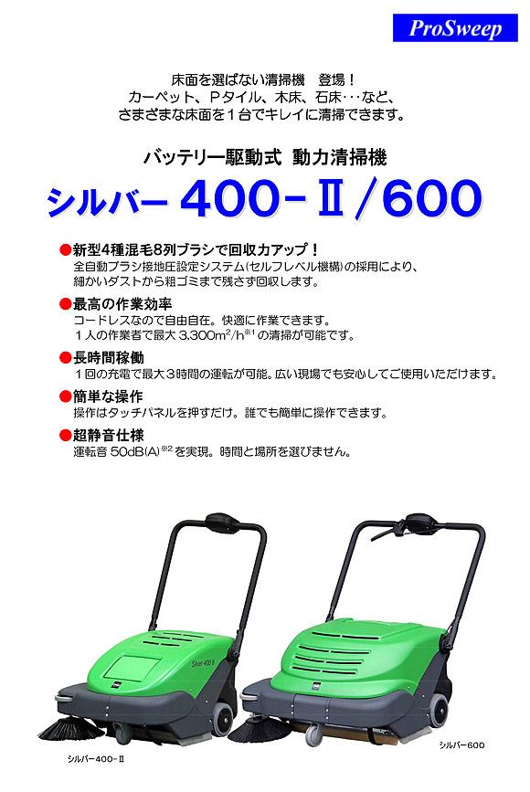 【リース契約可能】蔵王産業 シルバー400-II - バッテリー式カーペット清掃機【代引不可】01