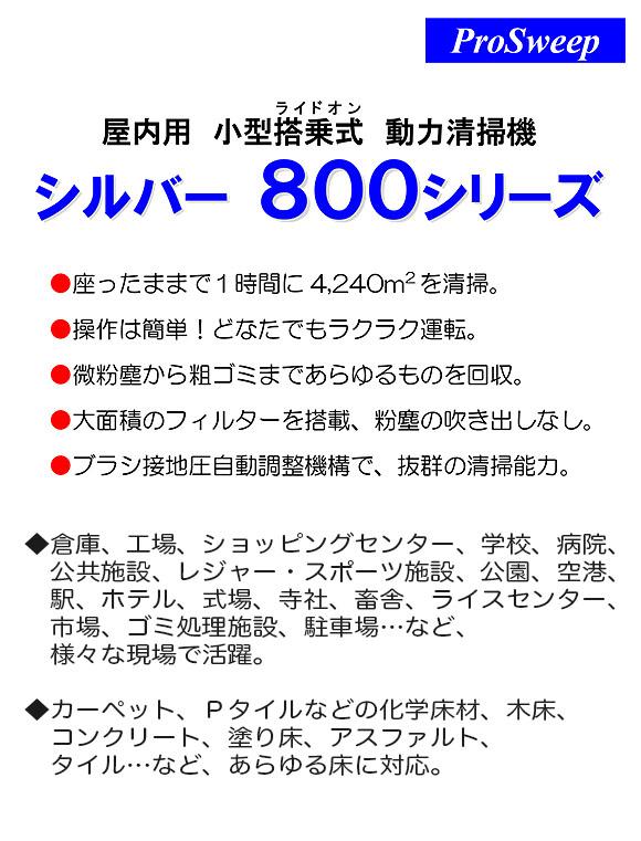 【リース契約可能】蔵王産業 シルバー800RB【代引不可】01
