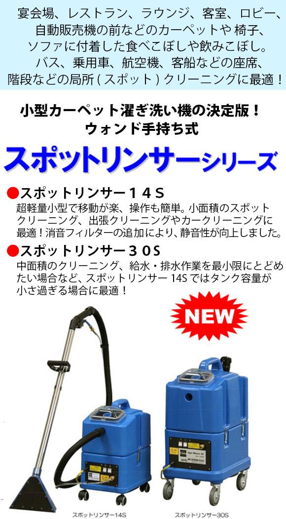 【リース契約可能】蔵王産業 スポットリンサー30S 01