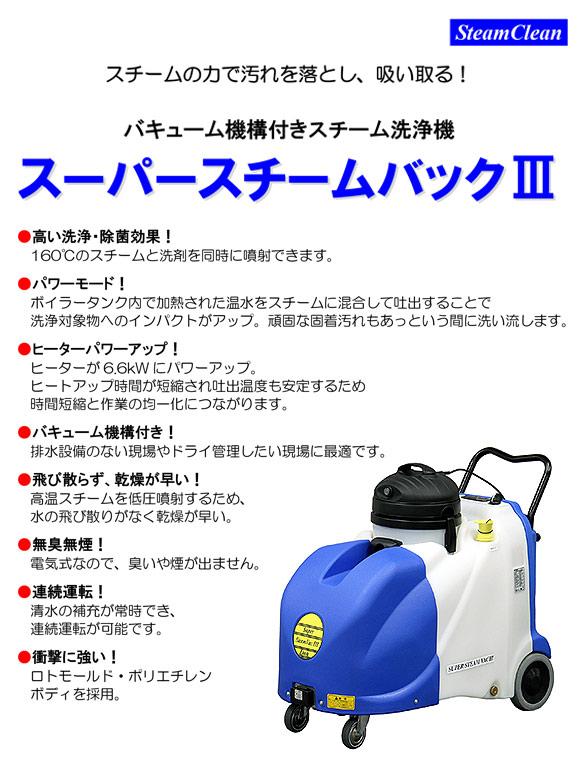 【リース契約可能】蔵王産業 スーパースチームバックIII【代引不可】01