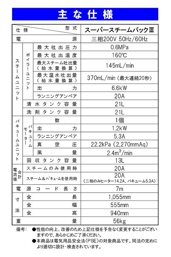 【リース契約可能】蔵王産業 スーパースチームバックIII【代引不可】04
