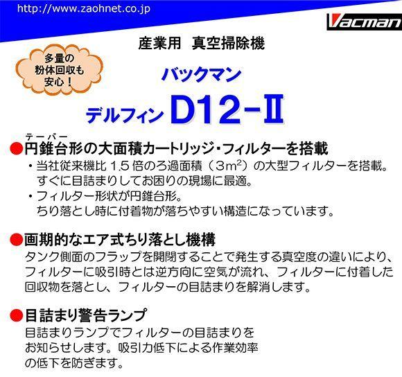 バックマンデルフィンD12-II商品詳細01