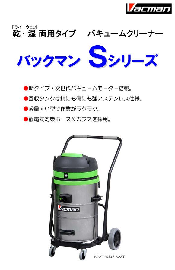 蔵王産業 バックマンS22T【代引不可】 - 乾湿両用バキュームクリーナー商品詳細01
